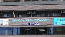 株式会社 MAX仙台
