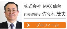 代表取締役 佐々木 茂夫